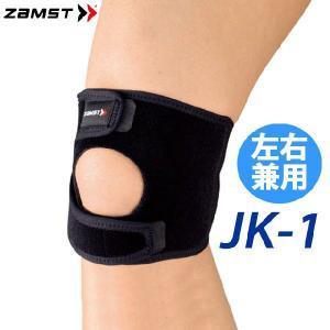 ザムスト(ZAMST) 膝サポーター JK-1 volleyballassist