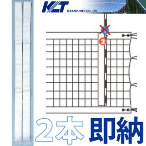 サイドベルト KT-199 バレーボール設備、備品 ネット|volleyballassist