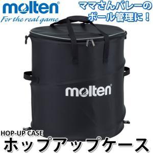 モルテン(molten) ホップアップケース KT0050|volleyballassist