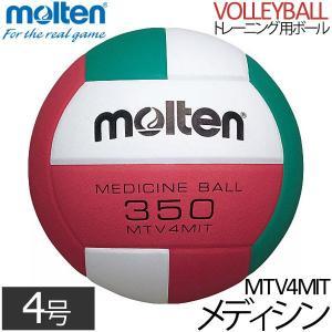 MTV4MIT メディシンボール メディシン4号球 molten モルテン トレーニング用バレーボール トレーニング用ボール volleyballassist