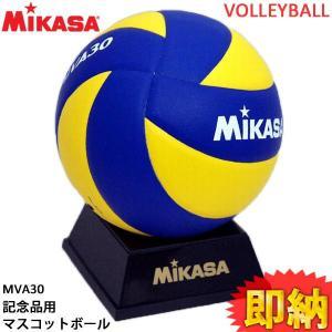 ミカサ 記念品用マスコットボール バレーボール|volleyballassist