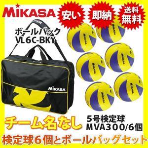 限定セット バレーボール5号 6個 バレーボールバッグ6個入れ ミカサ volleyballassist