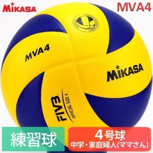バレーボール用品 ボール MVA4 ミカサ 4号球 練習球 中学家庭婦人用 MIKASA