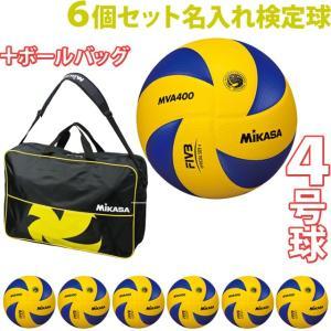 限定セット ミカサ バレーボール4号 ネーム入...の関連商品2