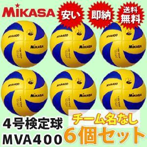 [代引不可] ミカサ バレーボール4号 6個 ...の関連商品6