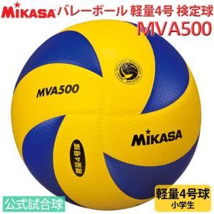 MVA500 4号軽量小学生カラーバレーボール ミカサ MIKASA volleyballassist