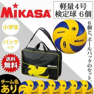 ボールバッグ付き 送料無料 バレーボール MVA500 ネーム ミカサ 検定軽量4号球 6個セット ネーム加工付き