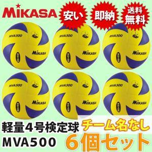 送料無料 バレーボール軽量4号検定球 小学生公認球 6個セット volleyballassist