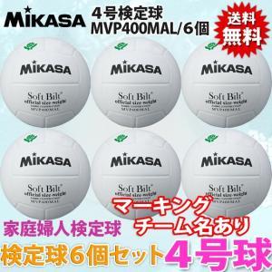 ミカサ(MIKASA) バレーボール4号検定球(家庭婦人試合球) 6個セット MVP400MAL-6-N (ネーム入り)|volleyballassist