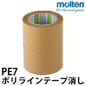 モルテン ポリラインテープ消し PE7|volleyballassist