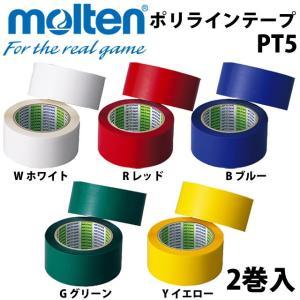 モルテン ポリラインテープ molten PT5 幅50mm×長さ50m 2巻入|volleyballassist