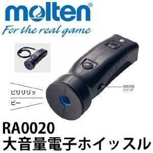 電子ホイッスル ブラック モルテン 大音量ブザー RA0020