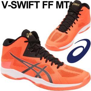 より速い反応。 足あたりのやわらかさとさらなる軽量性!  V-SWIFT FF MT  ●素材:合成...