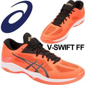 より速い反応。 足あたりのやわらかさとさらなる軽量性!  V-SWIFT FF  ●素材:合成繊維+...