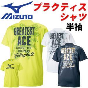 V2MA7582 ミズノ(MIZUNO) バレーボール プラクティスシャツ volleyballassist