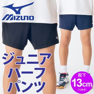 MIZUNO ミズノ プラクティスパンツ V2MB7411 バレーボール ハーフパンツ ジュニア volleyballassist