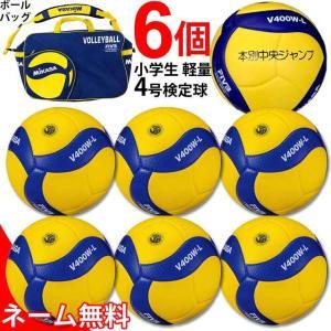 ミカサ バレーボール 6個セット 軽量4号球 検定球 V400W-L ネーム&ボールバッグ付 P10倍