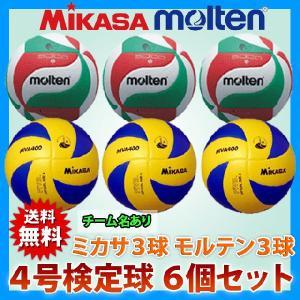 バレーボール4号検定球 6個セット「ミカサ3球とモルテン3球」V4M5-MVA4-6-N (ネーム入り)|volleyballassist