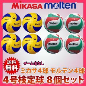 送料無料 バレーボール 4号 8個セット モルテン ミカサ 即納|volleyballassist