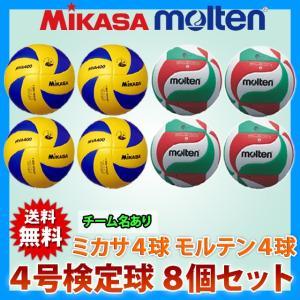 送料無料 バレーボール 4号 8個セット モル...の関連商品3