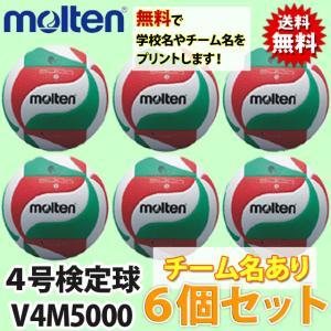 モルテン(molten) フリスタテック バレーボール4号検定球 6個セット V4M5000-6SET-NAME (ネーム入り)|volleyballassist