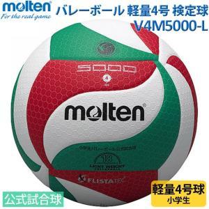V4M5000L 軽量バレーボール4号 フリス...の関連商品2