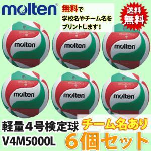 モルテン(molten) バレーボール 軽量4号検定球(小学生) 6個セット ネーム入り volleyballassist