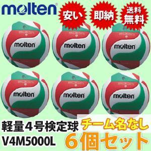 モルテン(molten) バレーボール軽量4号検定球(小学生公認球) 6個セット V4M5000L-6SET (ネームなし) volleyballassist