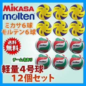 バレーボール軽量4号球 小学生バレーボール4号 12個 ネーム volleyballassist