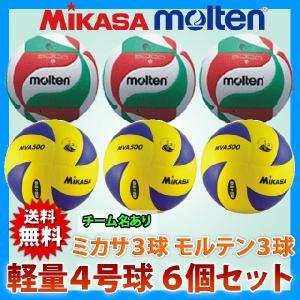 バレーボール 6個セット 軽量4号検定球(小学生)「ミカサ3球とモルテン3球」ネーム入り volleyballassist