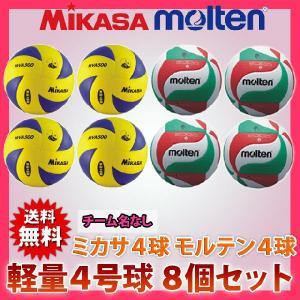 送料無料 バレーボール軽量4号検定球 小学生公認球 8個セット volleyballassist