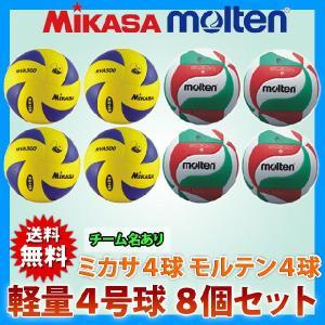 送料無料 バレーボール軽量4号検定球 小学生公認球 8個セット ネーム入り volleyballassist