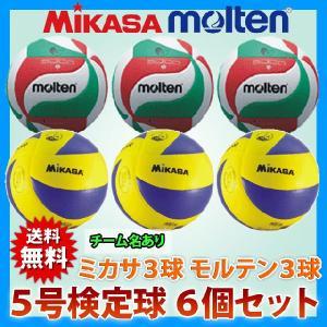 バレーボール5号検定球 6個セット「ミカサ3球とモルテン3球」V5M5-MVA3-6-N (ネーム入り)