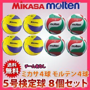 送料無料 バレーボール 5号 8個セット モルテン ミカサ molten MIKASA volleyballassist