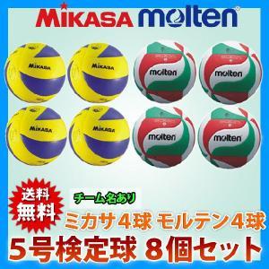 送料無料 バレーボール5号球 モルテン ミカサ 8個 ネーム入り volleyballassist