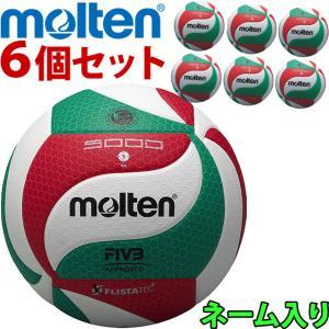 送料無料 モルテン バレーボール 5号 6個セット molten ネーム volleyballassist
