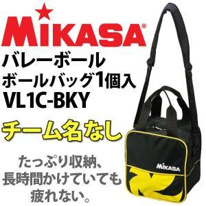ミカサ(mikasa) ボールバッグ バレーボール1個用 VL1C-BKY|volleyballassist