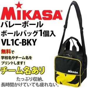 ミカサ(mikasa) ボールバッグ バレーボール1個用 VL1C-BKY-N (ネーム入り)|volleyballassist