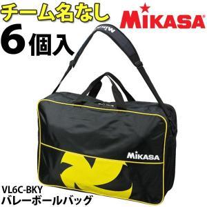 ミカサ(mikasa) ボールバッグ バレーボール6個用 VL6C-BKY|volleyballassist