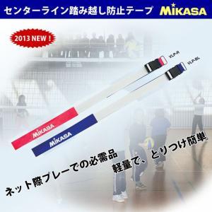 センターライン踏み越し防止テープ バレーボール 設備、備品 ミカサ|volleyballassist
