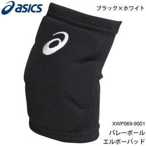 エルボーパッド 2サイズ 肘 バレーボール サポーター アシックス|volleyballassist