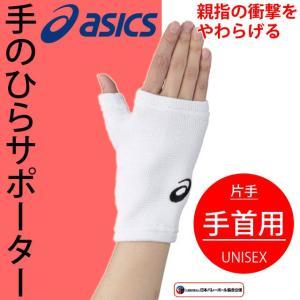 アシックス asics パームサポーター XWP077 手のひら用|volleyballassist