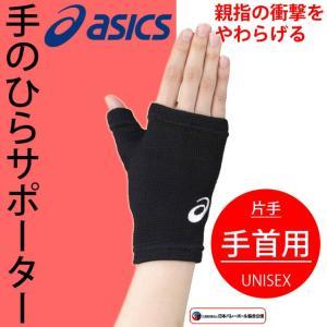 アシックス asics パームサポーター XWP077 手のひら用 黒|volleyballassist