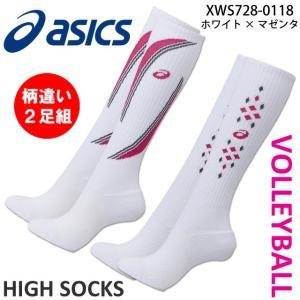 アシックス(asics) 柄違い2足組バレーボールハイソックス XWS728-0118(ホワイト×マゼンタ)|volleyballassist