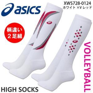 アシックス(asics) 柄違い2足組バレーボールハイソックス XWS728-0124(ホワイト×Vレッド)|volleyballassist