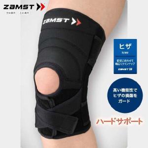 ザムスト(ZAMST) ヒザ用サポーター(ハードサポート) ZK-7