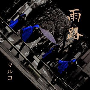 マルコ4th single 「雨路」初回限定盤 ※通販限定特典つき