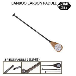 SOUYU STICK 漕遊 2019 ソーユースティック BAMBOO CARBON PADDLE バンブー  カーボン パドル 3ピース 三分割 サップ SUP  ソウユウスティック|voltage