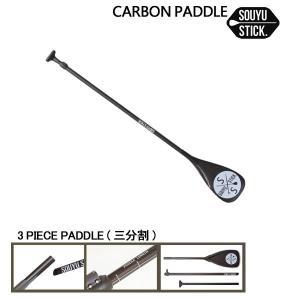 SOUYU STICK 漕遊 2019 ソーユースティック CARBON PADDLE カーボン  パドル 3ピース 三分割 サップ SUP  ソウユウスティック|voltage