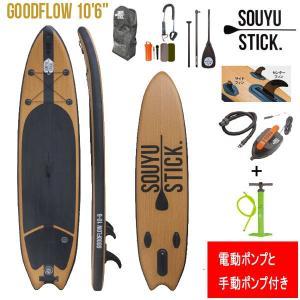 SOUYU STICK 漕遊 2020 ソーユースティック GOODFLOW 10'6'' グッドフロー 10'6'' サップ SUP インフレータブル スタンドアップパドルボード|voltage